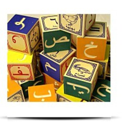 Arabic Wooden Alphabet Blocks